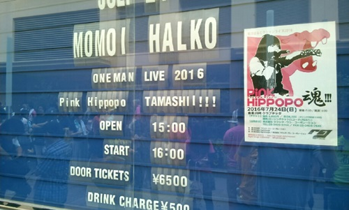 pink hipopo 魂!!!.JPG